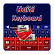 Haiti Flag Keyboard by MZ Development, LLC