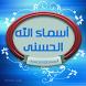 تعليم أسماء الله الحسنى by MDroid