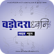Vadodara Dhwani Live News