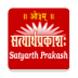Satyarth Prakash (Parkash) by Principal, Doaba College Jalandhar