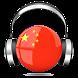 China Radio & Hong Kong HK FM Station 中国广播电台/香港電台