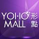 YOHO MALL 形點 by Sun Hung Kai Real Estate Agency Ltd