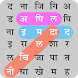 Hindi Word Search Shabd Khoj by Zabuza Labs