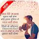 रोमांटिक संदे Romantic Shayari by Teamfadienar