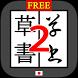 SousyoConverter2 byNSDev by Nihon System Developer Corp.