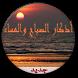 أذكار الصباح والمساء by NewApps2017