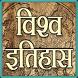 World History Hindi by skola