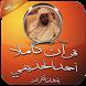 قرآن كاملا بدون انترنت الحذيفي by قرآن كاملا بدون انترنت