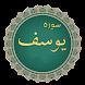 سوره یوسف by GROUPSAMEN