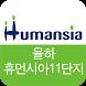 율하휴먼시아11단지, 동구율하동휴먼시아11단지 by 라이프앱