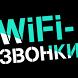 WiFi-звонки by Tele2