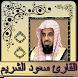 سعود الشريم القرآن كامل بدون نت by free app mobile