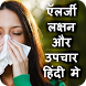 Allergy Treatment in Hindi by Sirocco Tech