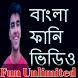 বাংলা ফানি ভিডিও by holiday.multimedia.apps
