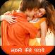 Ladki Kaise Pataye by Desi App Zone
