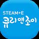 큐리앤조이 학부모 앱 by 해법에듀
