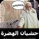 حشيان الهضرة - بالدارجة المغربية by roxdev