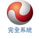 完全系統 by Taiwan SECOM