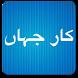 Kar e Jahan by Howlabs