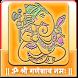 Ganesh Chalisa & Vandana by APPSILO