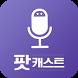 팟캐스트, 라디오 다시듣기 - 라디오팟 by 팟캐스트