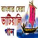 ভাটিয়ালি সেরা গান by Free Bangla Apps