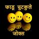 Hindi Funny Jokes & Chutkule - फनी चुटकुले जोक्स by MusicIndianApps