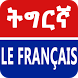 French Tigrinya Dictionary by iMKD Systems