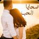 رواية ضحايا الحب - رواية كاملة by Riwayat 3arabya