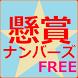 【懸賞】毎月お小遣いが貰える!反射神経ゲーム【無料】 by S-Ceate..ltd