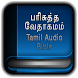 Tamil Bible Audio by P Daniel Karthikeyan