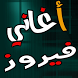 أغاني فيروز Fayrouz mp3 by devv-one