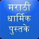 Marathi Hindu धार्मिक पुस्तके by Abhivyakty Apps