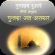 Picker Adhkaar India by شبكة الألوكة
