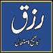 Apnay Rizq Ka Istimal by AppsLite