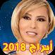 توقعات الابراج لسنة 2018 Abraj Yawmiya by appsarabi