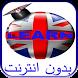 تعلم اللغة الانجليزية بالصوت by dev mstf