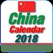 China Calendar 2018