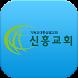 신흥교회 요람 by GenieDev