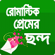 2017 bangla sms by MH Apps Store
