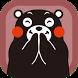 くまモンの英単語学習ゲーム イチョーント