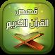 قصص القران الكريم بدون انترنت by Dihaj Youssef