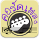 คอร์ดเพลง เนื้อเพลง by stang apps