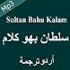 Sultan Bahu Kalam Mp3 Audio