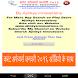 Current Affairs 2016 Hindi Jan by Ajinkya Innovations