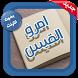 امرؤ القيس - الشعر الجاهلي by Apps & Games 4 Everyone