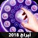 الأبراج وحظك اليوم ABRAJ 2018 by appsarabi