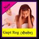 Gupt Rog by Hindi Labs