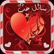 رسائل حب وشوق رومانسية by luxano mobile