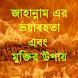 জাহান্নাম থেকে মুক্তির উপায় by MR Apps Dev